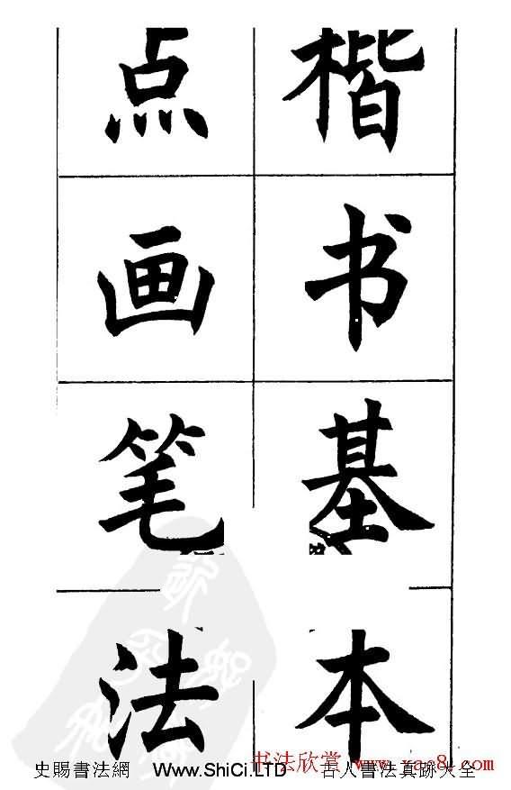 任政《楷書基本點畫筆法》(共12張圖片)