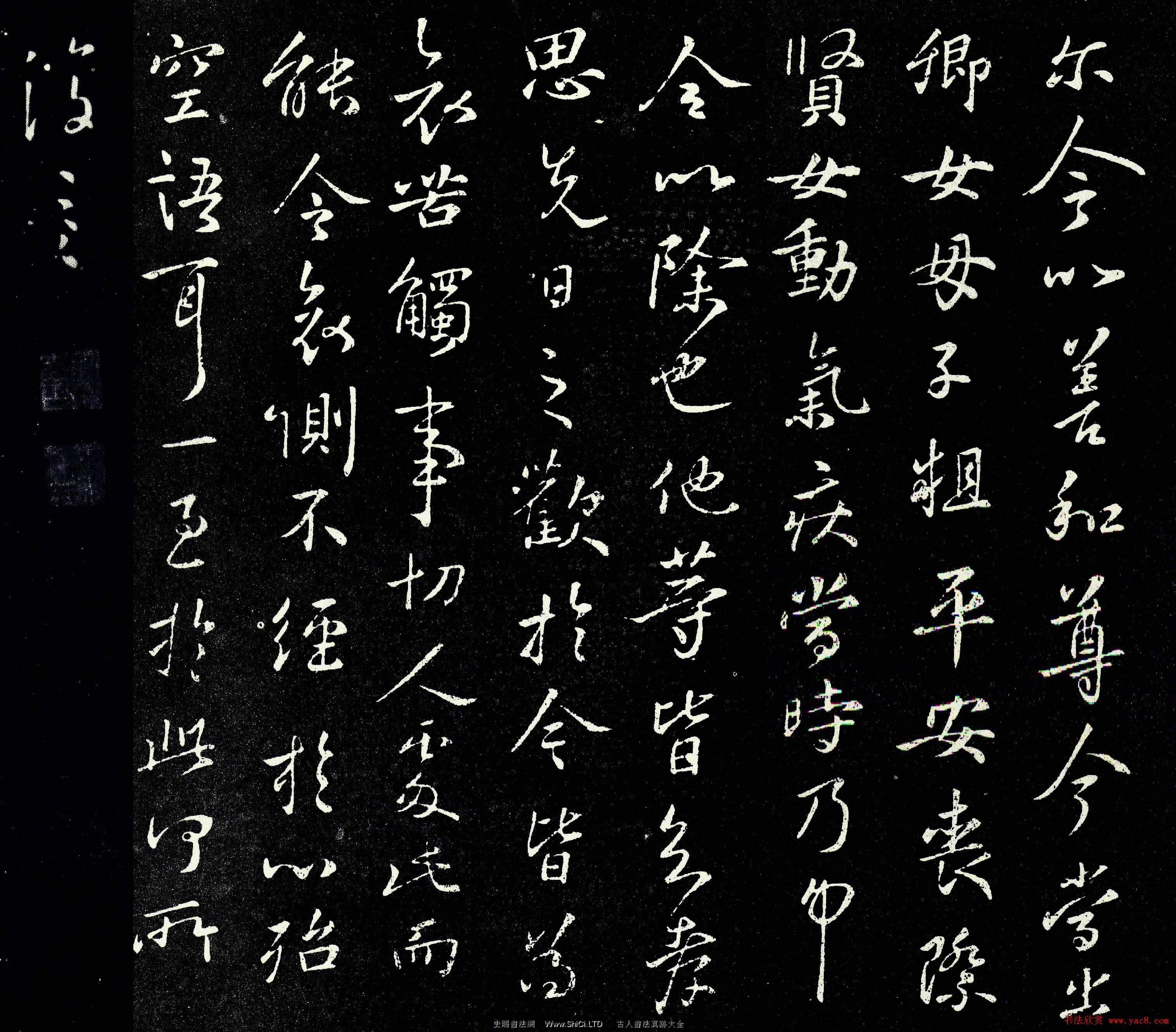 王羲之行書真跡欣賞《卿女帖》(共2張圖片)