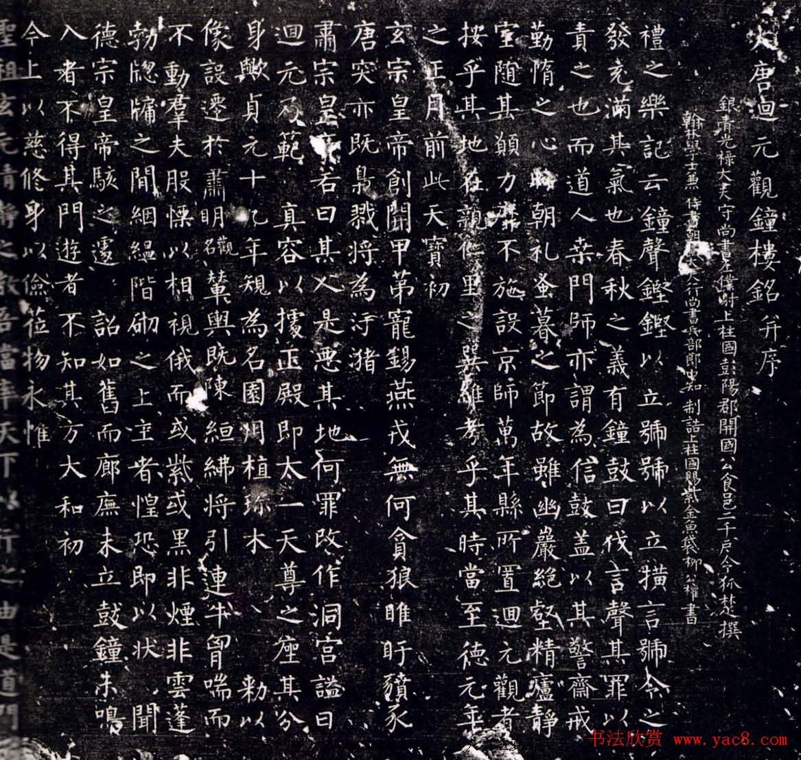 柳公權書法中楷字帖《大唐回元觀鐘樓銘》(共7張圖片)