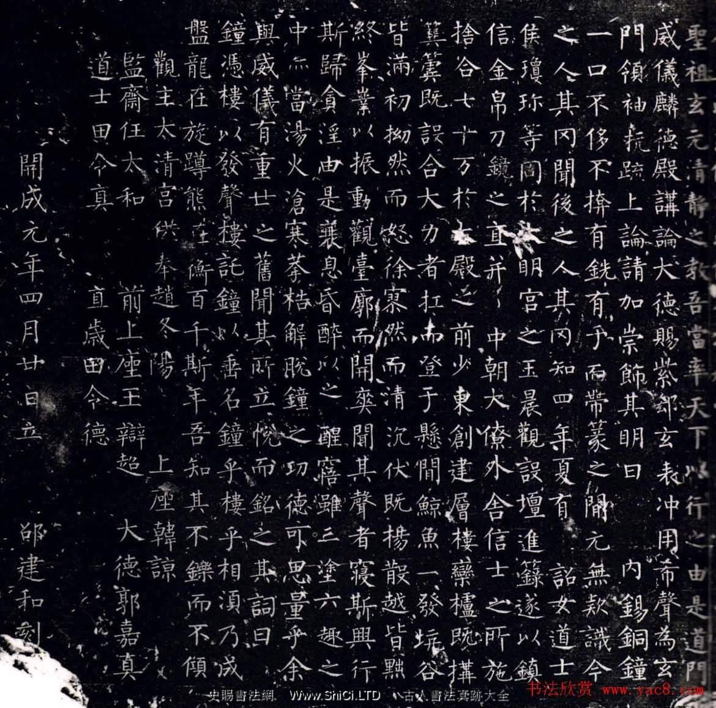 柳公權書法中楷《大唐回元觀鐘樓銘》