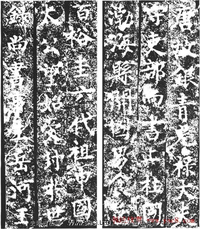 柳公權楷書並篆額《高元裕碑》(共12張圖片)
