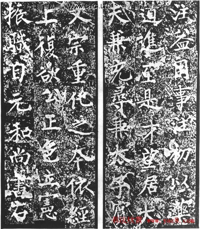 柳公權楷書並篆額《高元裕碑》