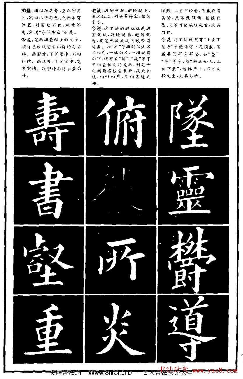書法學習字帖《楷書間架結構秘訣》(共42張圖片)