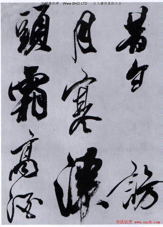 米芾行草書法字帖《從天竺歸隱溪之南岡詩》(共1張圖片)