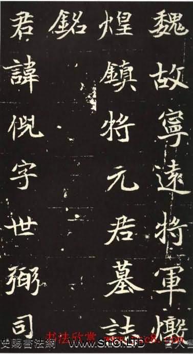 北魏墓誌書法佳品字帖《元倪墓誌》(共15張圖片)