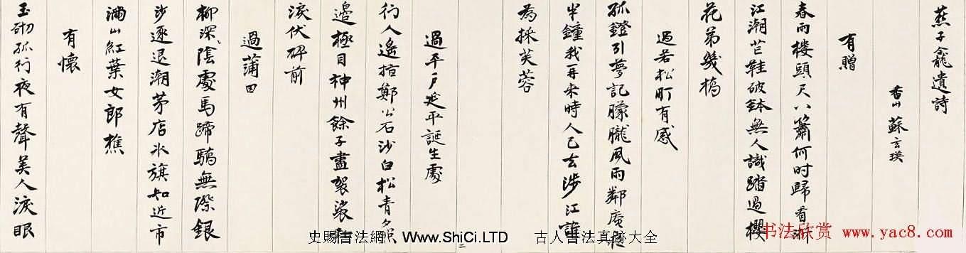 沈尹默書法長卷字帖《曼殊上人詩卷》(共7張圖片)
