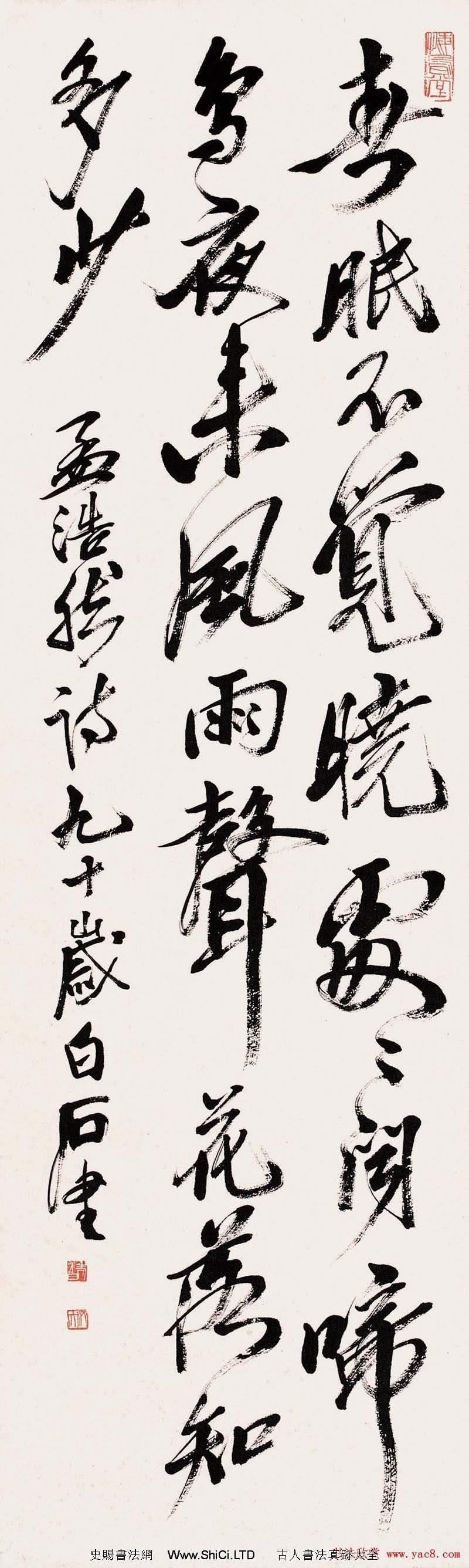 齊白石書法作品網絡大展