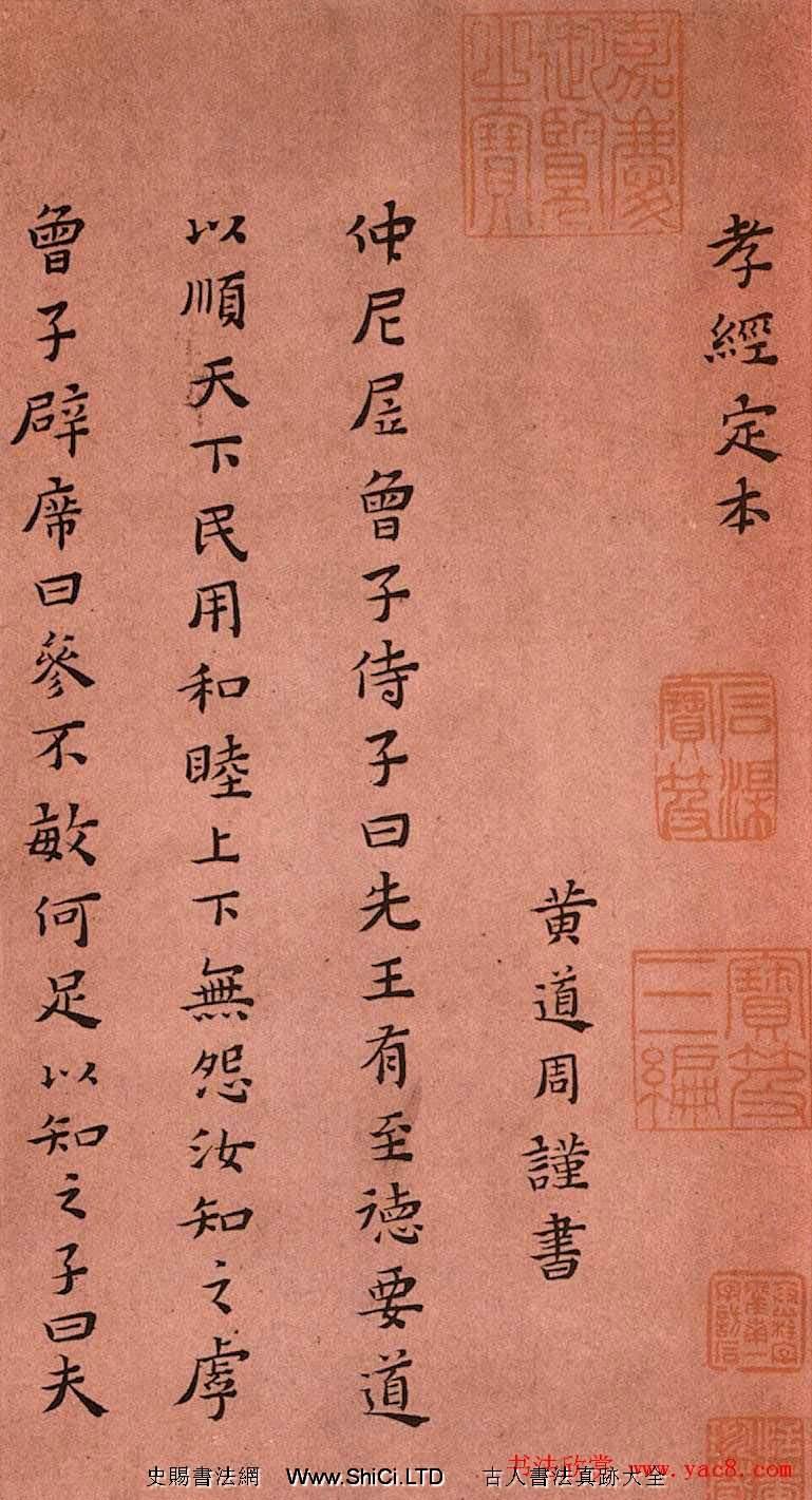 黃道周小楷真跡欣賞《孝經定本》(共24張圖片)