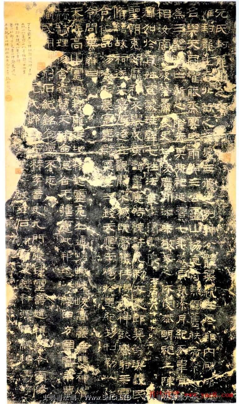 東漢隸書真跡欣賞《封龍山頌》全圖(共3張圖片)