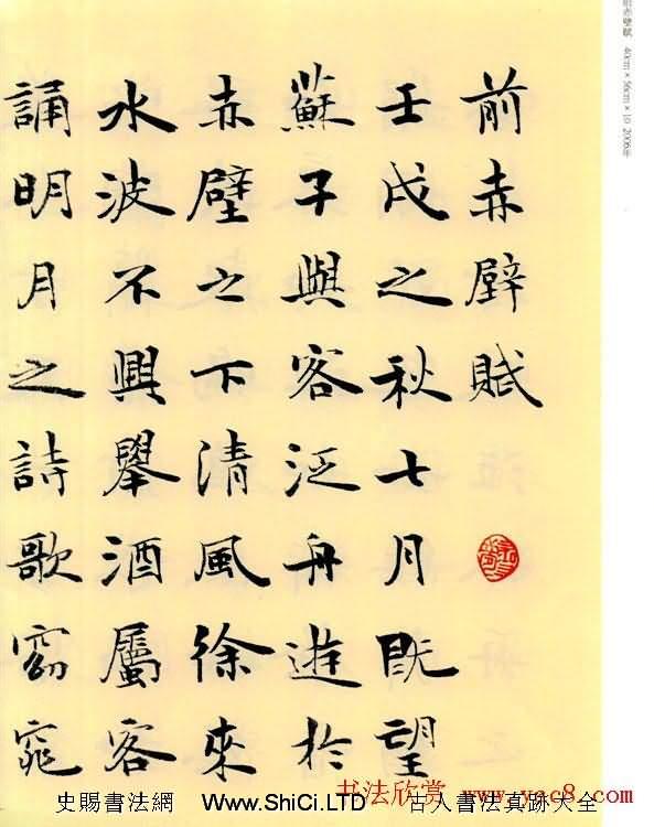 李小如楷書真跡欣賞《前·後赤壁賦》(共20張圖片)