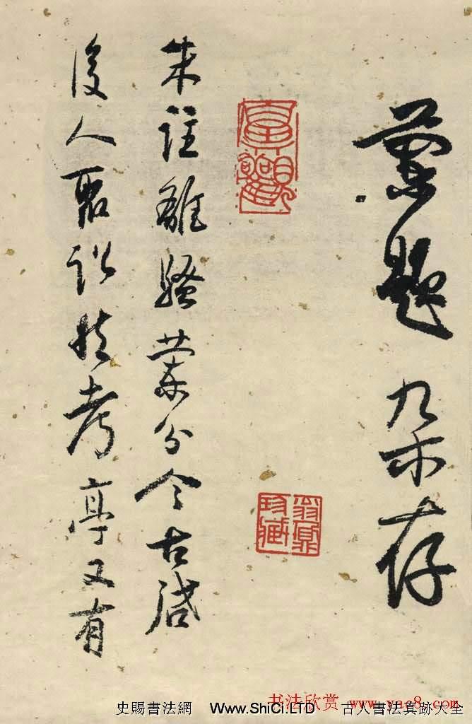 白蕉行草書法長卷字帖《蘭題雜存》(共44張圖片)