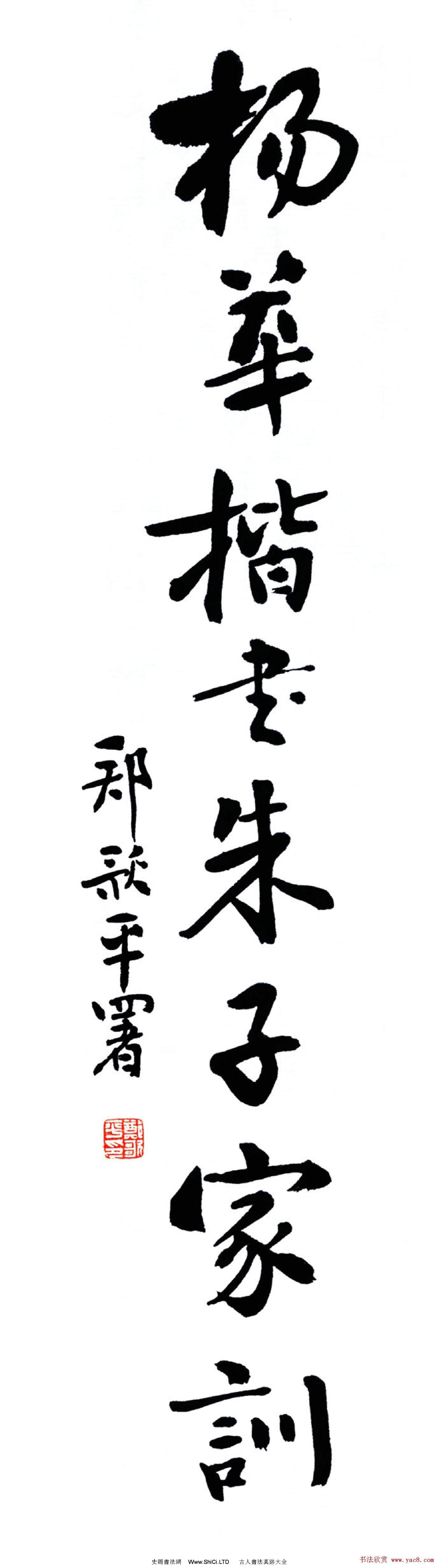 楊華楷書欣賞《朱子家訓》