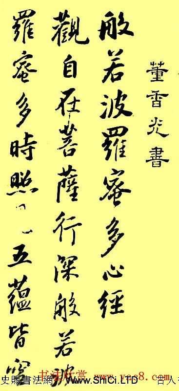 董香光書法作品真跡欣賞《心經》(共9張圖片)