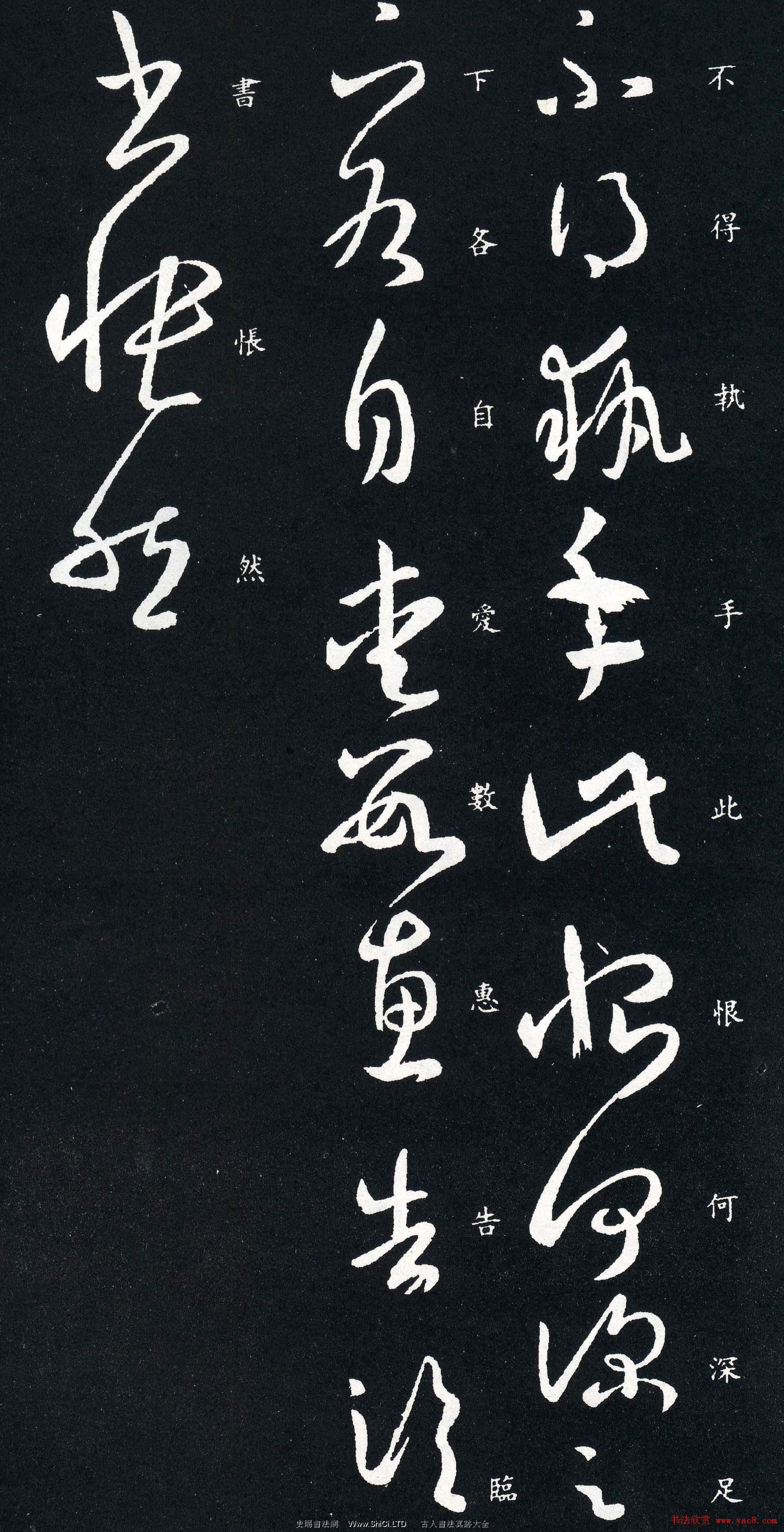 王羲之草書真跡欣賞《執手帖》(共2張圖片)