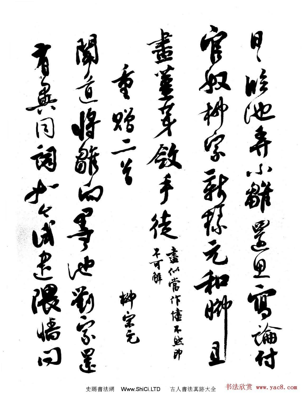 沈尹默書法字帖《劉禹錫柳宗元唱和詩》(共6張圖片)