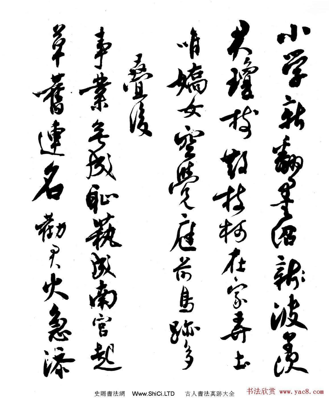 沈尹默書法《劉禹錫柳宗元唱和詩》