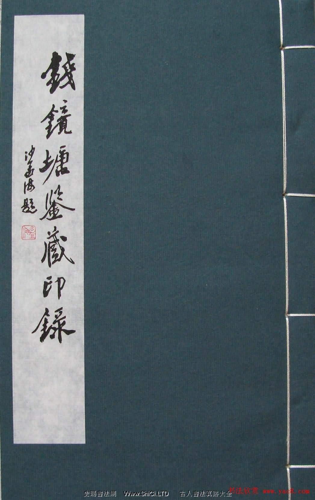 篆刻名家精品《鑒藏印錄》(共86張圖片)