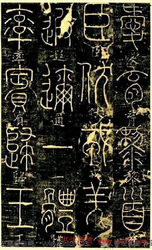 宋代釋夢英和尚《篆書千字文》