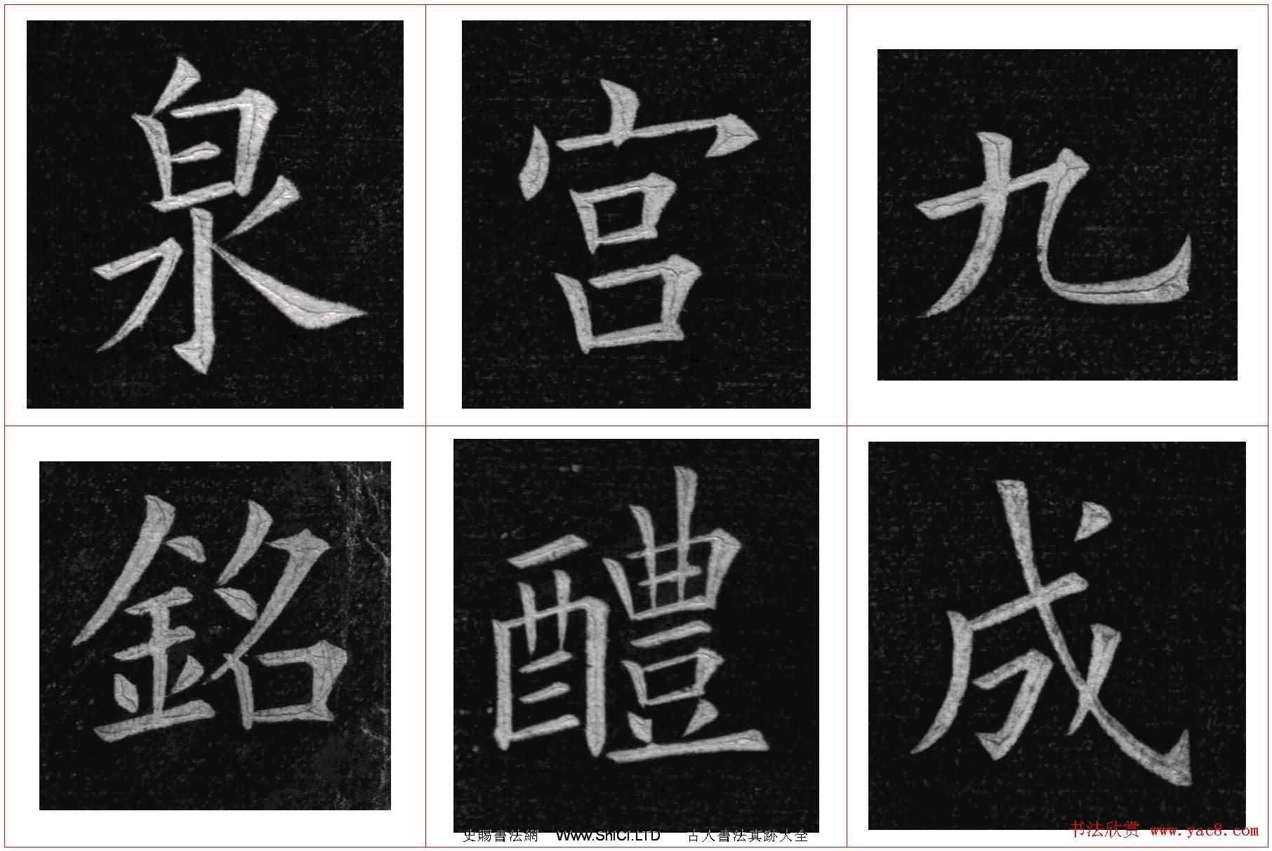 姚孟起楷書真跡欣賞《臨九成宮》高清冊頁(共90張圖片)