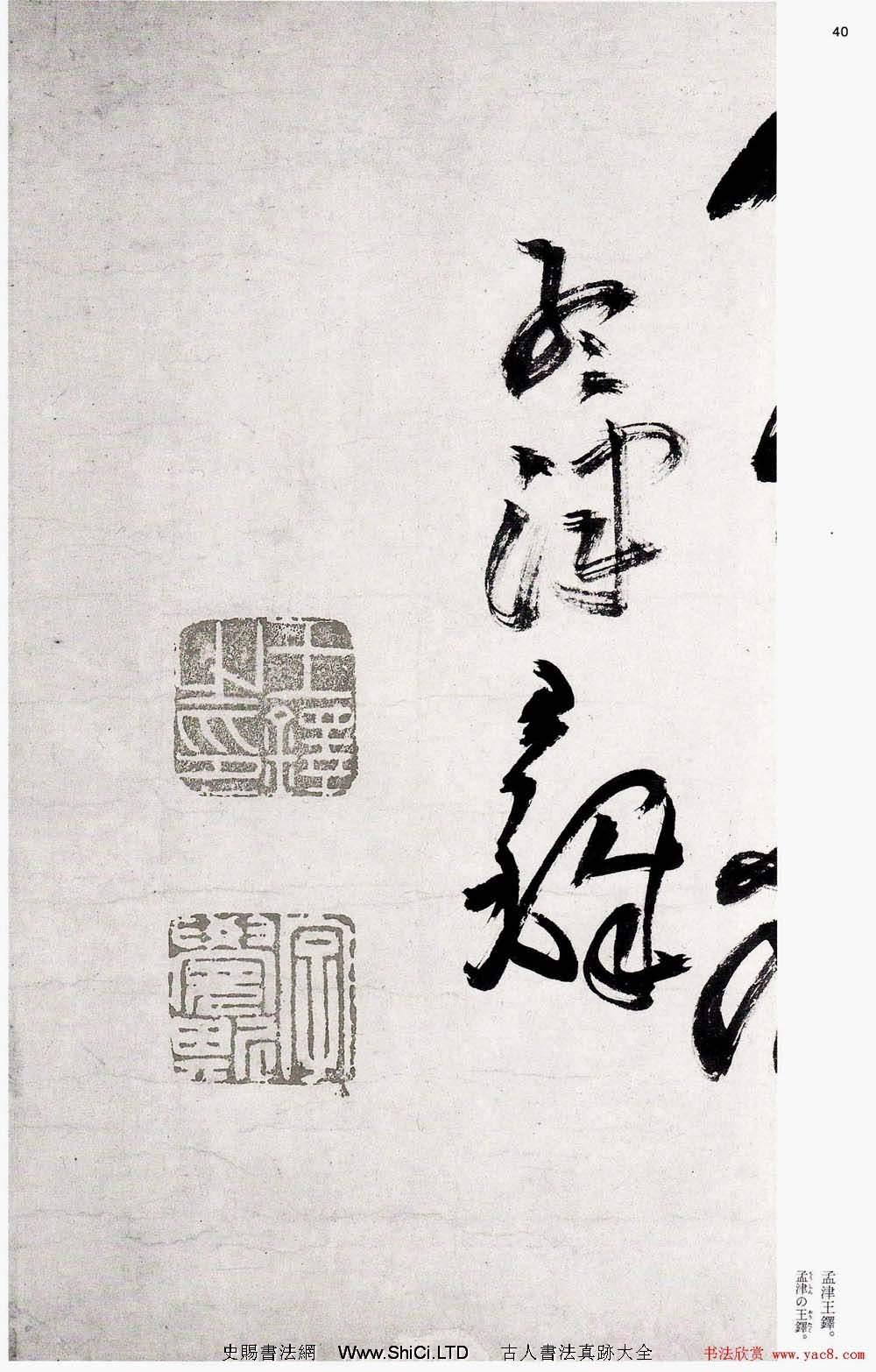 王鐸字帖《行書五律五首卷》