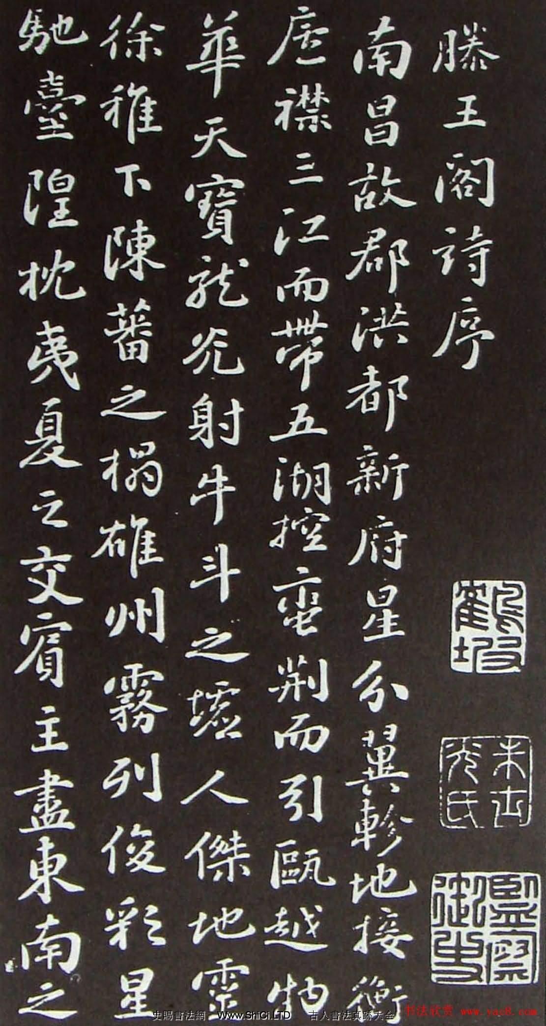 蘇軾書法真跡欣賞《滕王閣序》(共10張圖片)