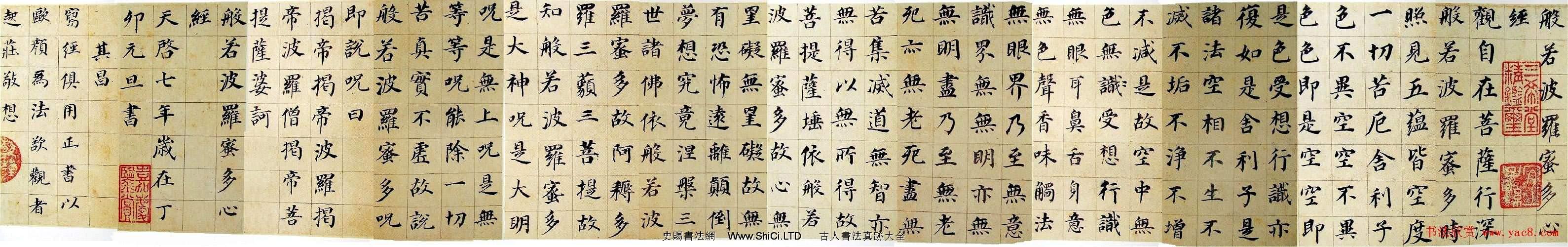 董其昌書法字帖《心經》兩種(共16張圖片)