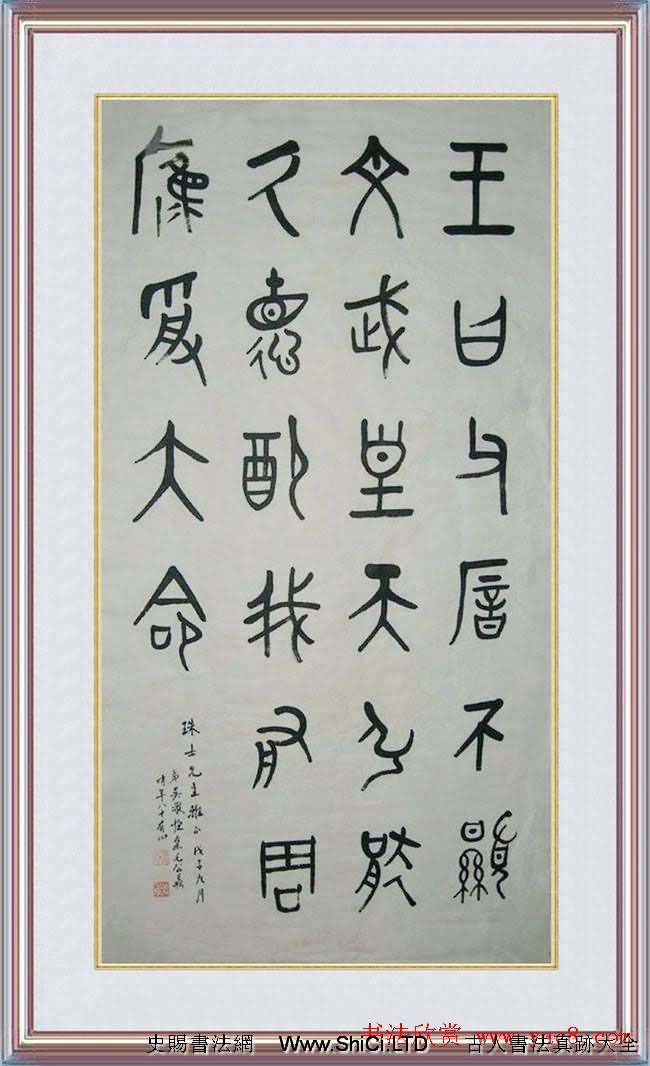 吳稚暉書法墨跡篆書作品真跡(共14張圖片)