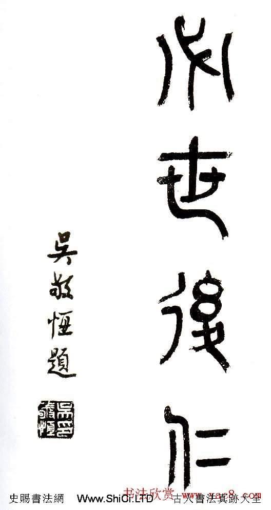 吳稚暉書法墨跡篆書作品