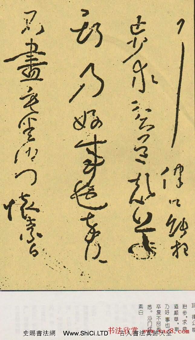 懷素傳世書法字帖《貧道帖》(共2張圖片)