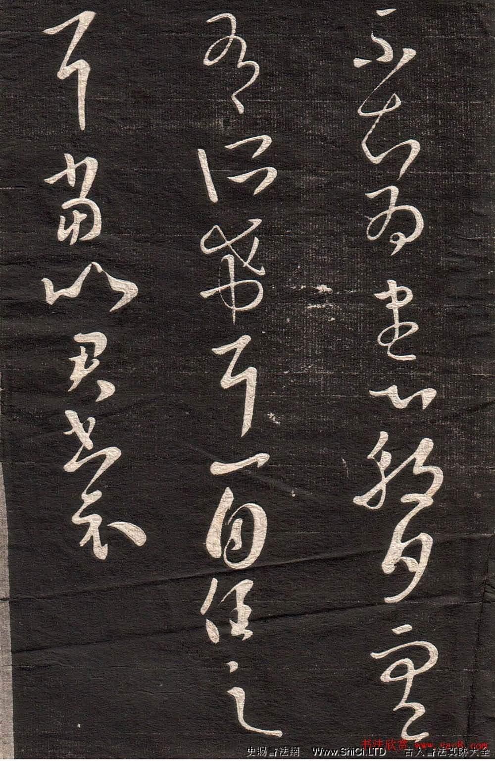 《眉壽堂二王法帖》第一卷