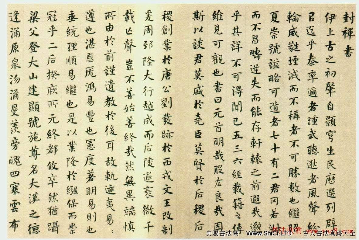 何紹基楷書作品真跡《封禪書》(共4張圖片)