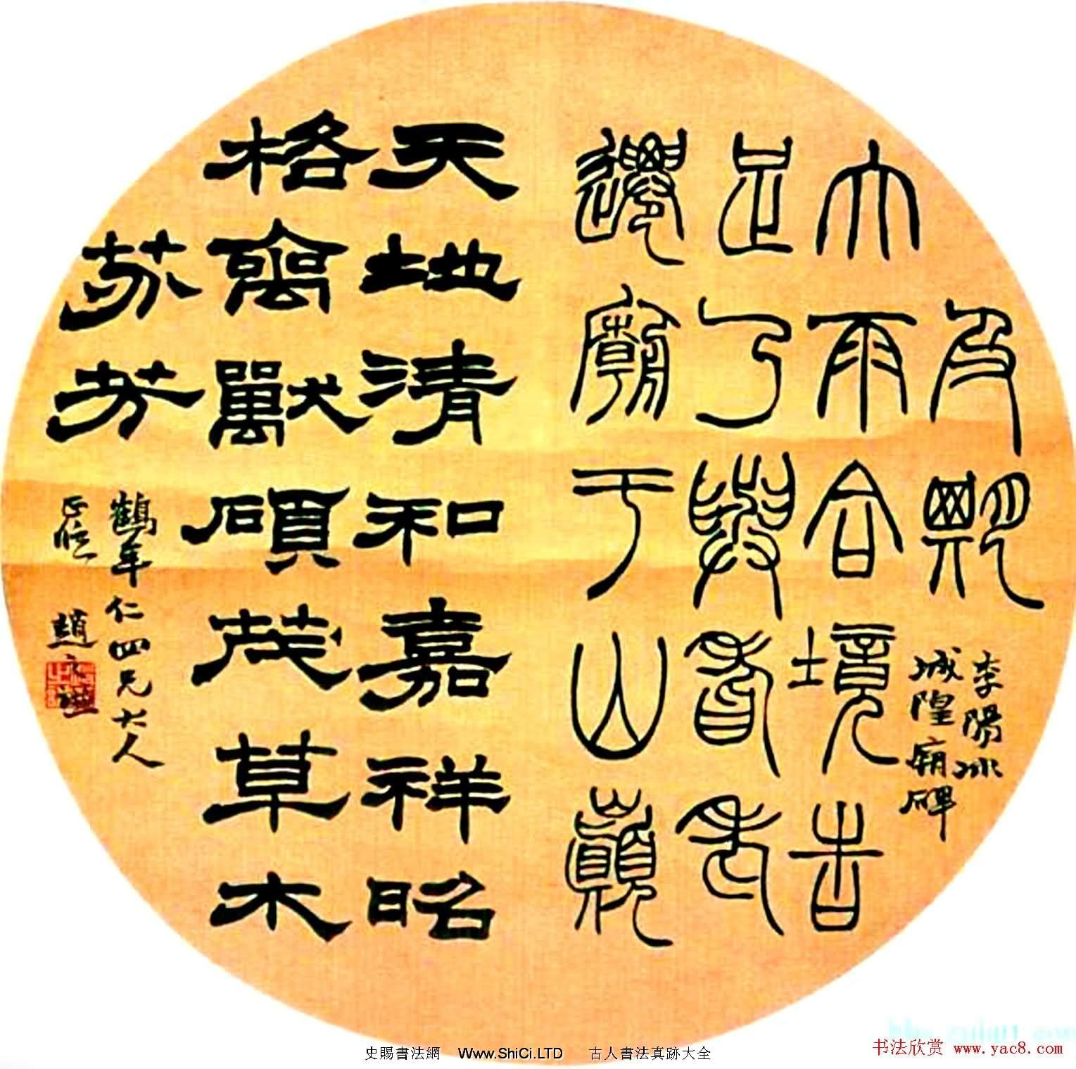 中國書法團扇作品真跡展示欣賞(共62張圖片)
