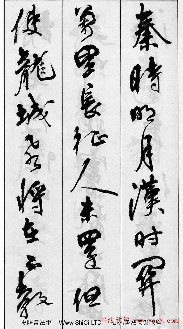 周慧珺行書字帖《古詩詞選》(共72張圖片)
