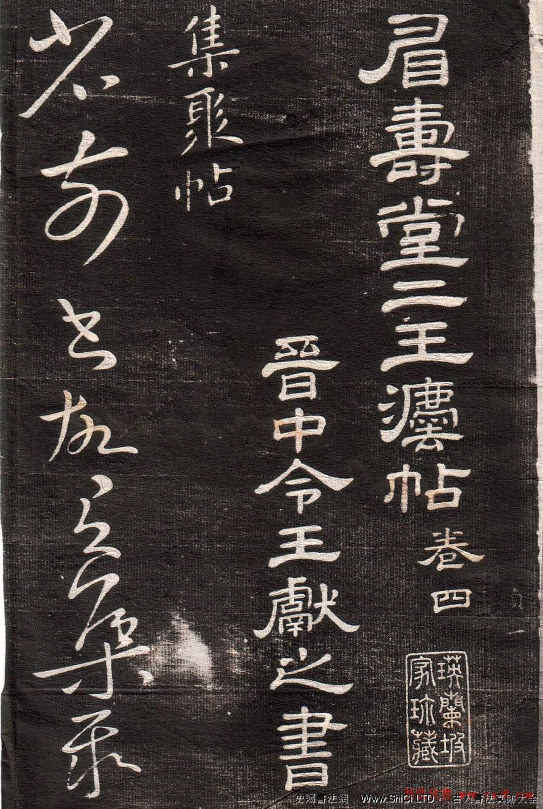 王獻之草書字帖真跡欣賞《眉壽堂卷四》(共25張圖片)