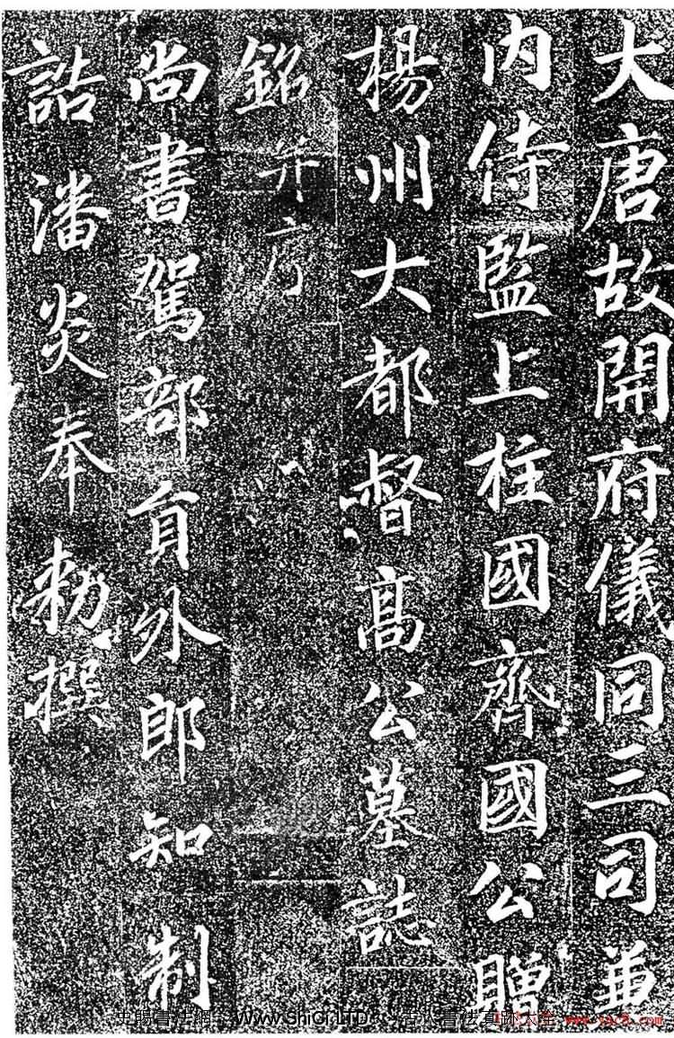 關中名碑《高力士墓誌》