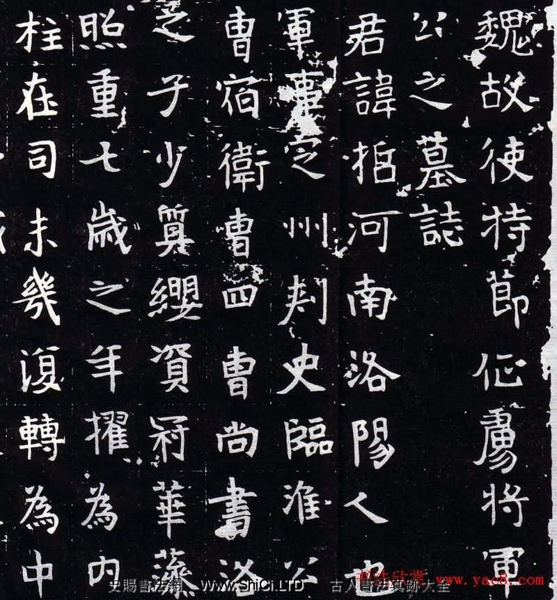 西安碑林北魏《丘哲墓誌》(共5張圖片)