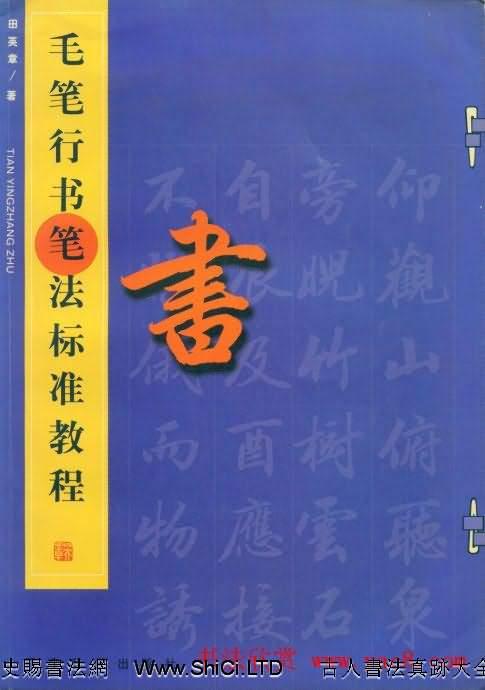 田英章字帖《毛筆行書筆法標準教程》1(共48張圖片)