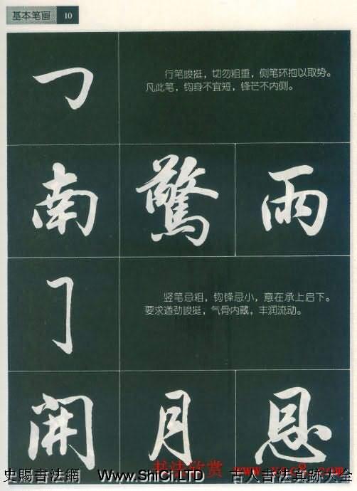 田英章字帖《毛筆行書筆法標準教程》1