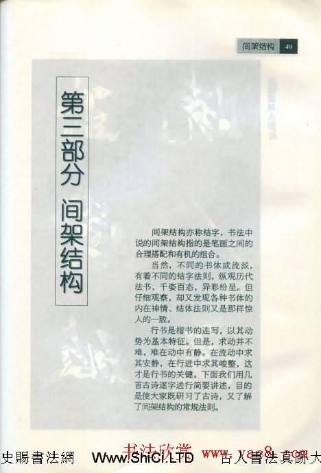 田英章字帖真跡欣賞《毛筆行書筆法教程》2(共58張圖片)