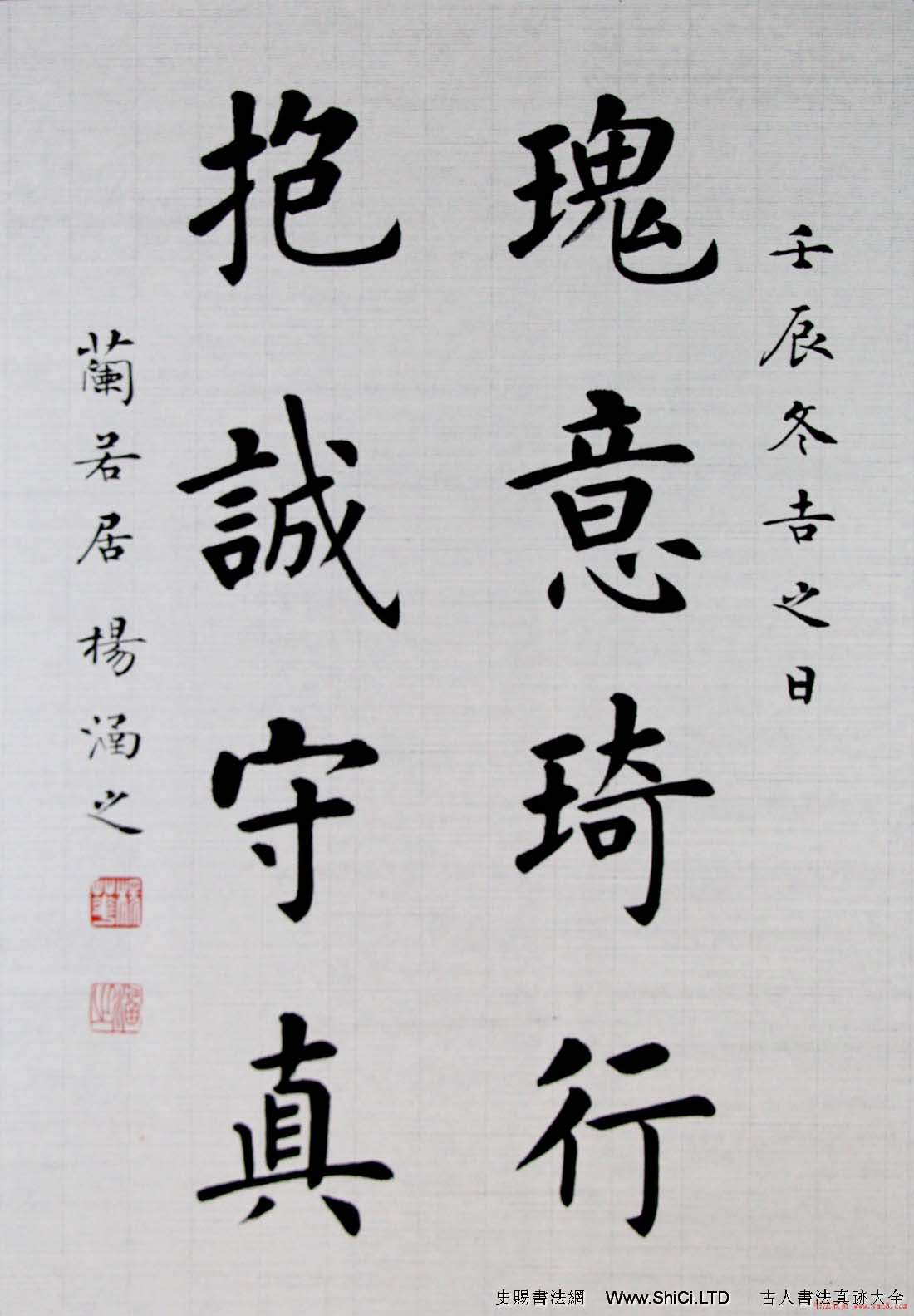 楊涵之楷書篆書作品真跡《古賢名句》(共27張圖片)