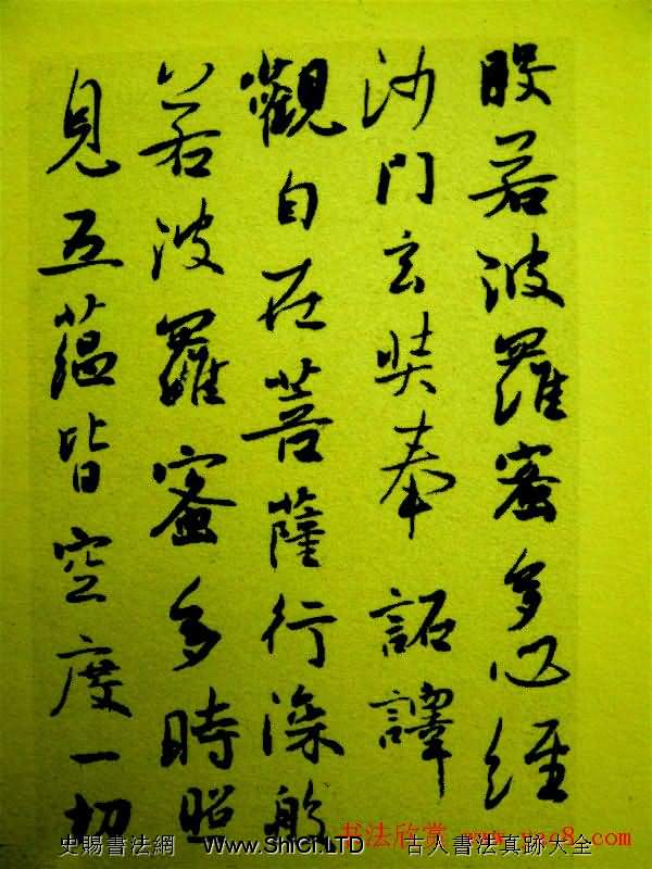 劉京聞行書作品真跡《心經》(共1張圖片)