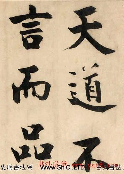張即之大字書法字帖《待漏院記》(共38張圖片)