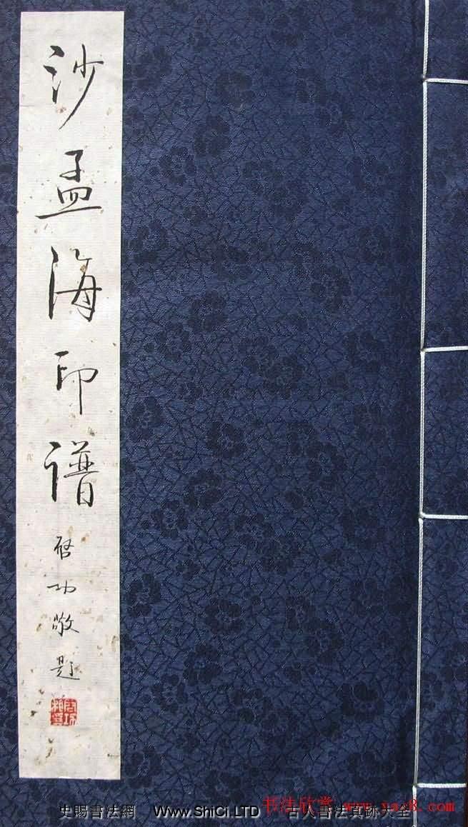 篆刻作品真跡欣賞《沙孟海印譜》(共64張圖片)
