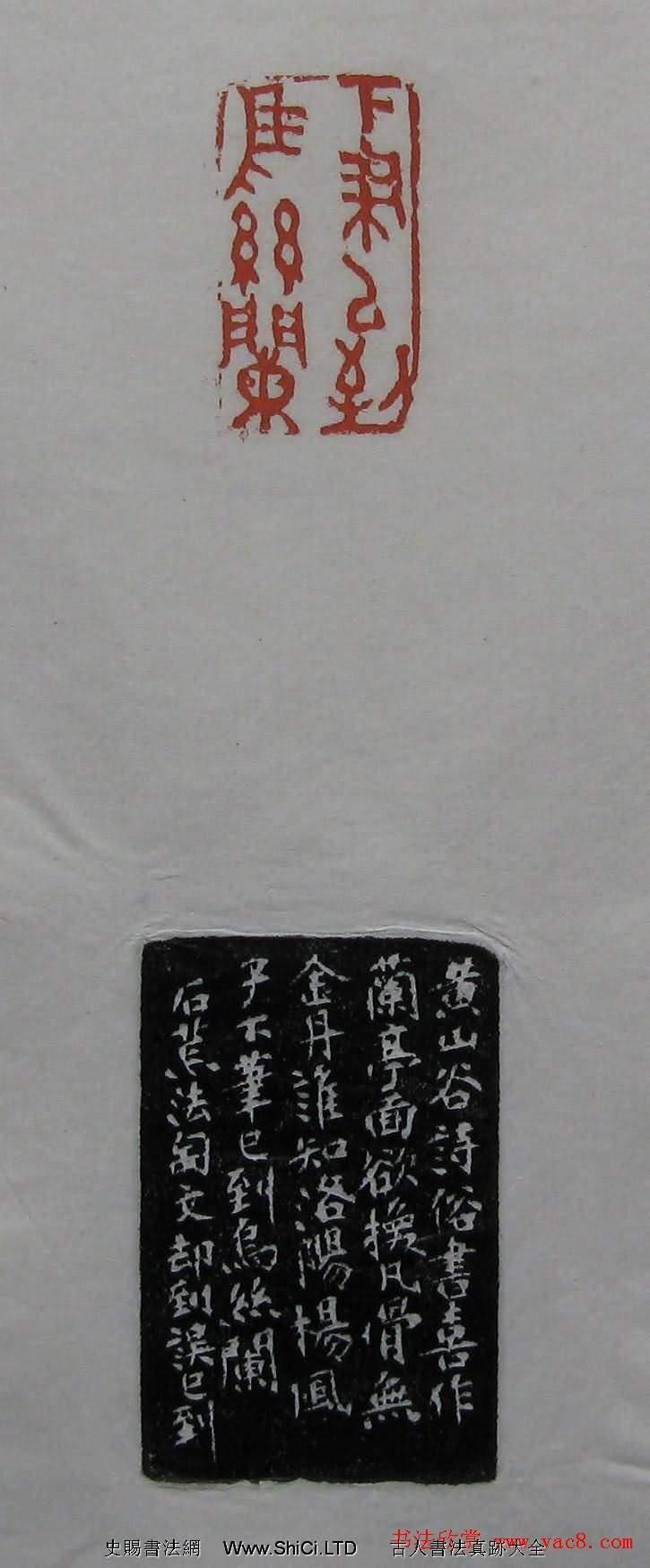 篆刻作品欣賞《沙孟海印譜》