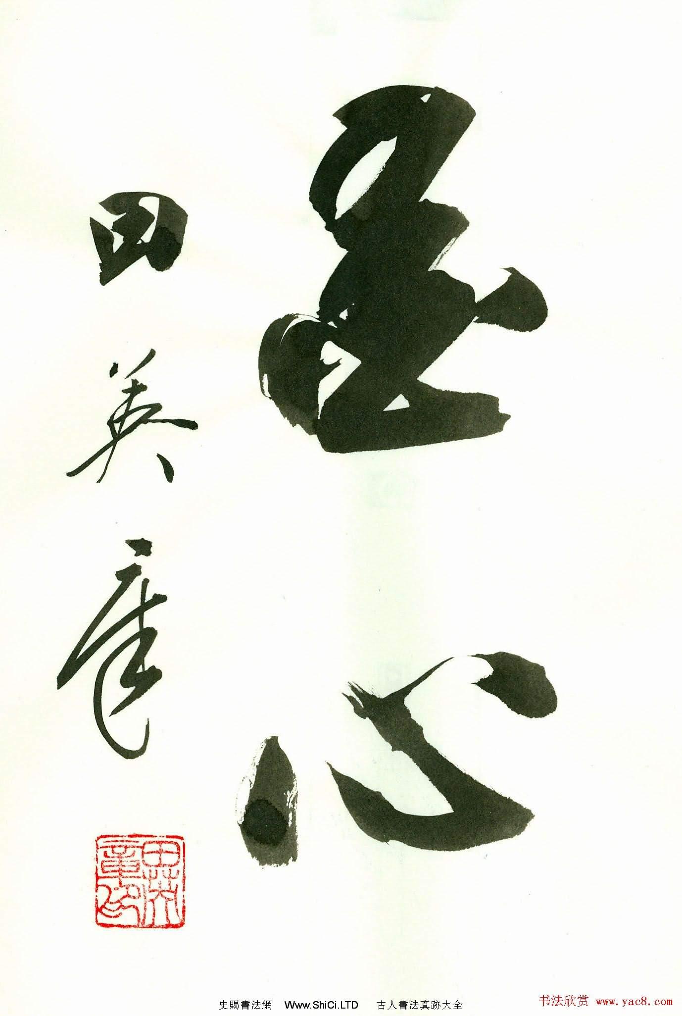 田英章2字書法行書作品真跡第一輯(共42張圖片)
