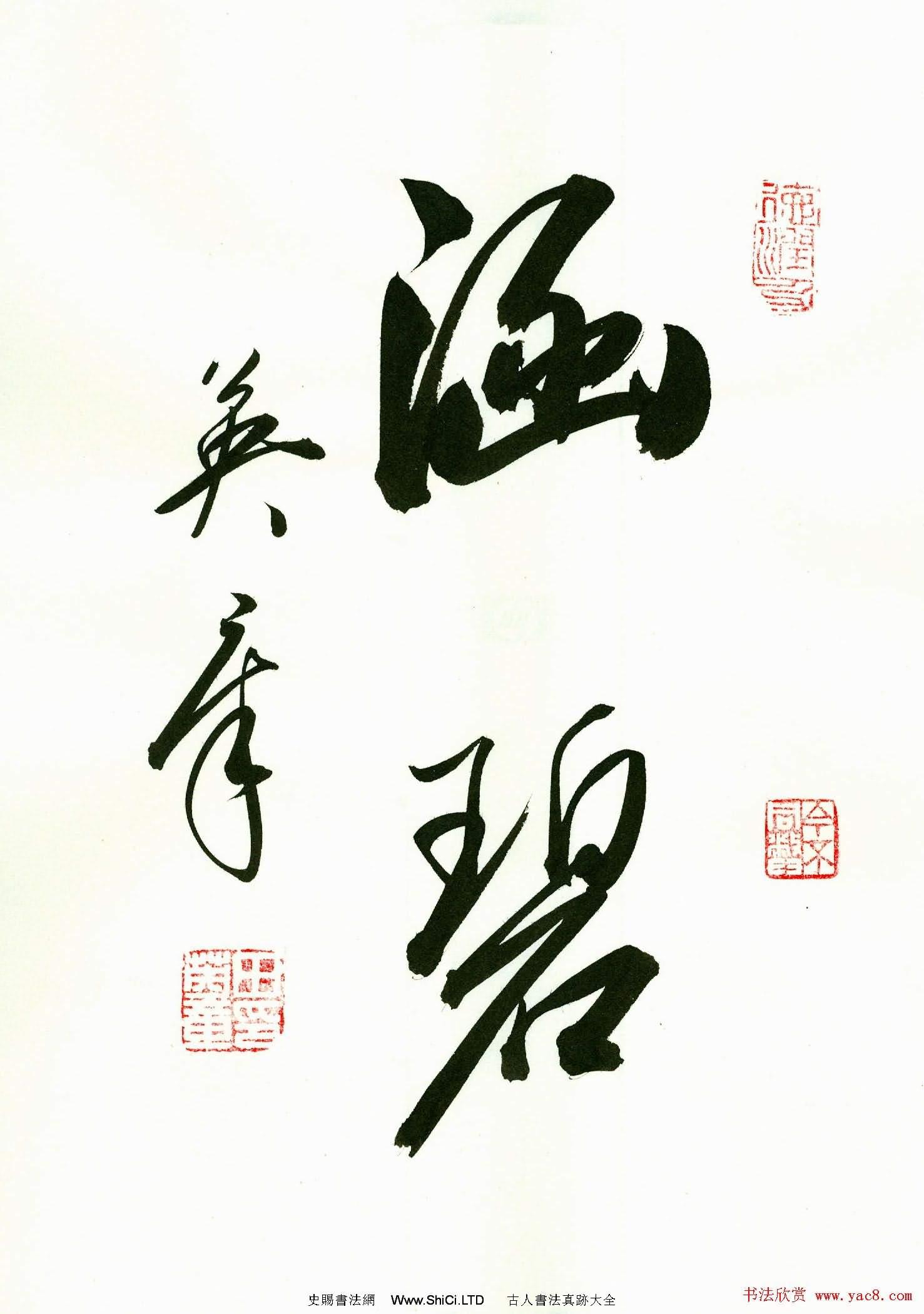 田英章2字書法行書作品第一輯
