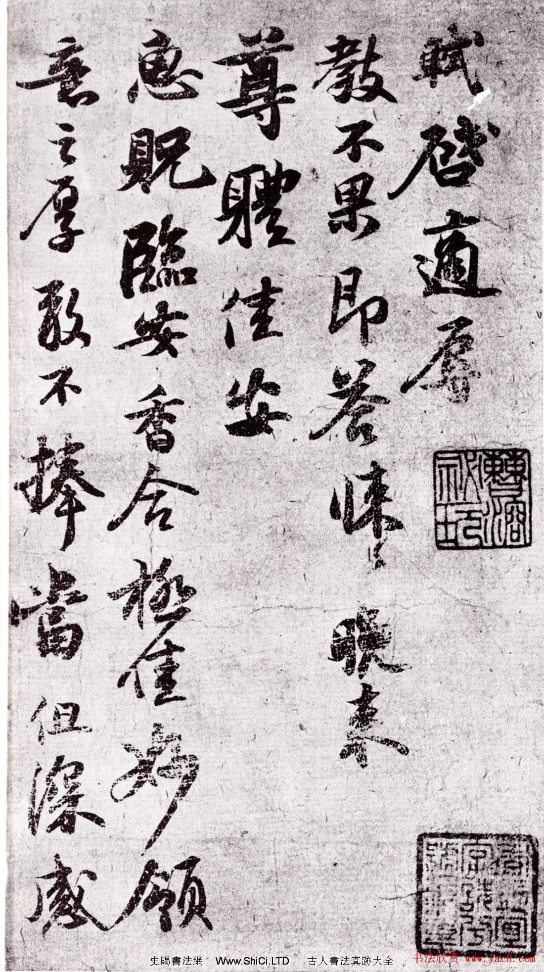 蘇軾行書作品真跡《致運句太博帖》(共2張圖片)