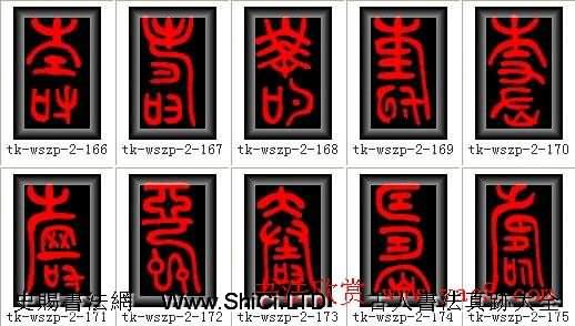 壽字書法大全篆書300種