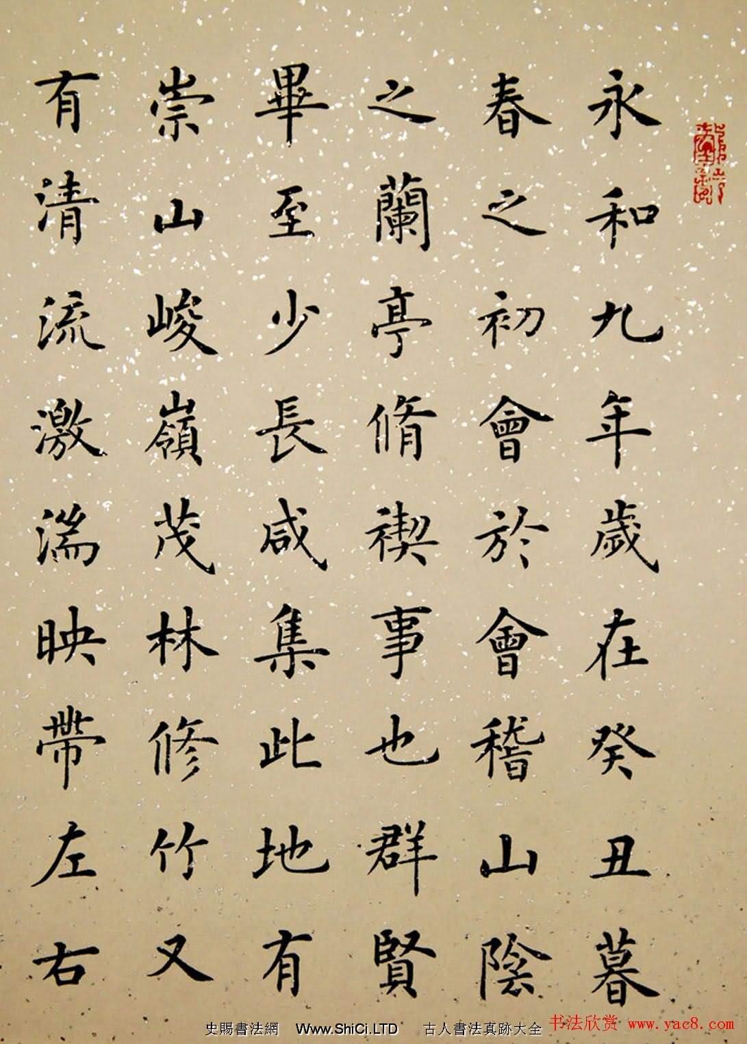 楊華書法小楷字帖《蘭亭序》(共7張圖片)
