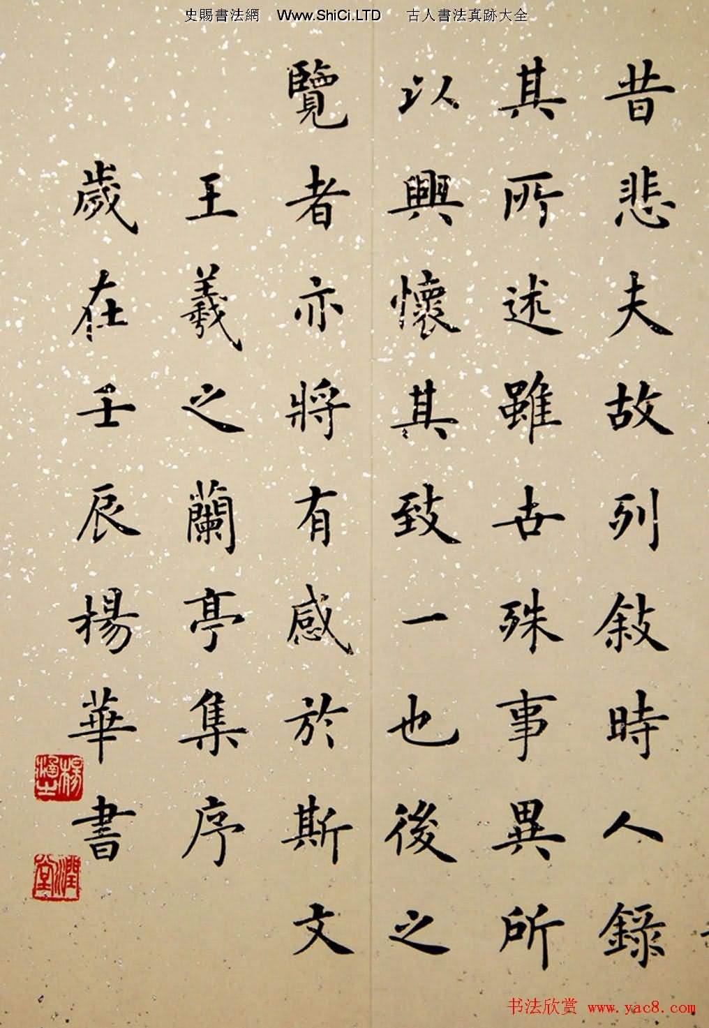 楊華書法小楷《蘭亭序》